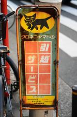 (Dr.Colossus) Tags: sign japan poster typography japanese tokyo design kanji lettering  hiragana katakana tokio