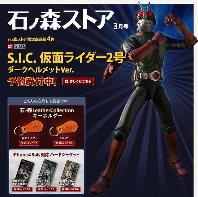 石ノ森商店限定:S.I.C.假面騎士2號黑盔版