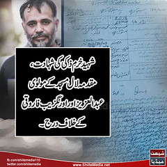 #KhurramZaki (ShiiteMedia) Tags: pakistan shiite         shianews  shiagenocide shiakilling  shiitemedia shiapakistan  mediashiitenews    khurramzakishia