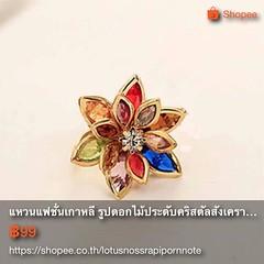 แหวนแฟชั่นเกาหลี รูปดอกไม้ประดับคริสตัลสังเคราะห์หลากสีทองแท้เนื้อ 14K นำเข้า ไซส์6.5 สีทอง - พร้อมส่งW325 ราคาปกติ750บาท ดีไซน์รูปดอกไม้บานแย้มใหม่ล่าสุดไซส์6.5 แหวนเนื้อทองคำแท้14Kประดับคริสตัลหลากสีใส่แล้วสวยมาก แหวนสามารถปรับขนาดให้ขยายกว้างขึ้นได้เล็