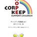 チャリティ写真展 Horp Corp Keep