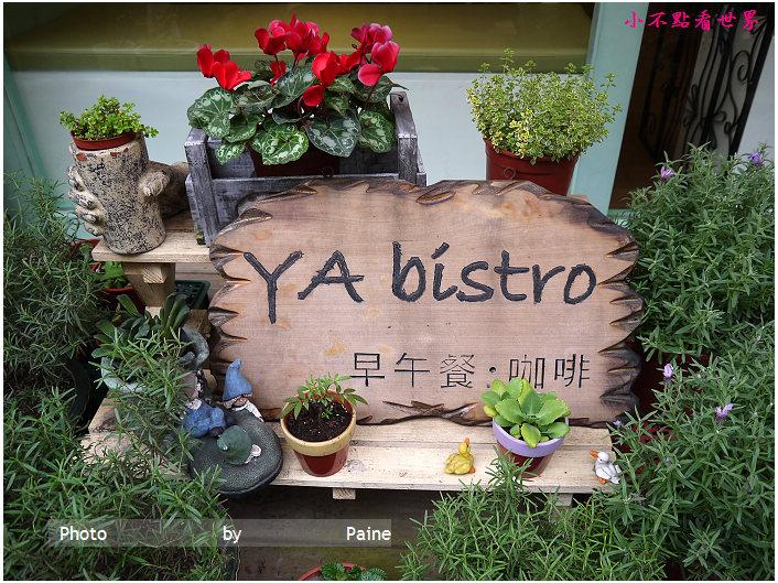 中壢YA BISTRO (59).JPG