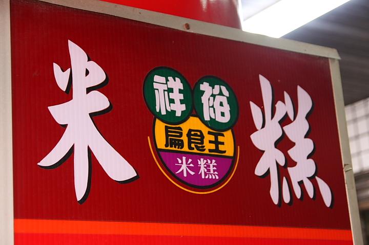 台中清水祥裕扁食王米糕00012