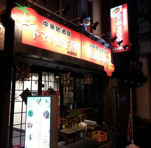 20140418 tomato gyozabou 1
