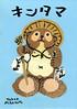 キンタマ (nakagawatakao) Tags: illustration painting charactor 狸 イラスト たぬき キャラクター タヌキ 金玉 takaonakagawa 絵しりとり 中川貴雄