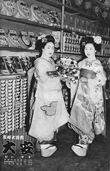 Kamogawa Odori 1961 008 (cdowney086) Tags: vintage maiko  1960s pontocho onoe  kamogawaodori