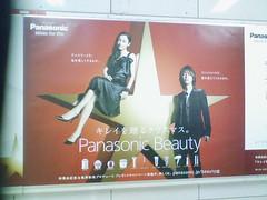 Panasonic 仲間由紀恵