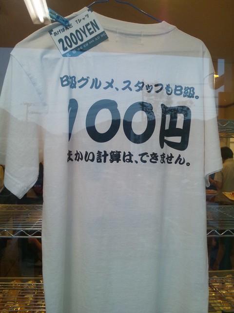 オギノパンのB級Tシャツって…の写真