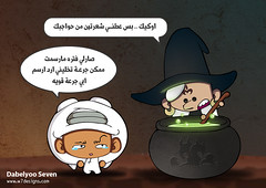 (..W7..) Tags: sketch back drawing witch w cartoon 7 mohammed seven colored portion wisdom doha qatar potion  alsuwaidi  w7                  shtot   dabelyoo   s7tot