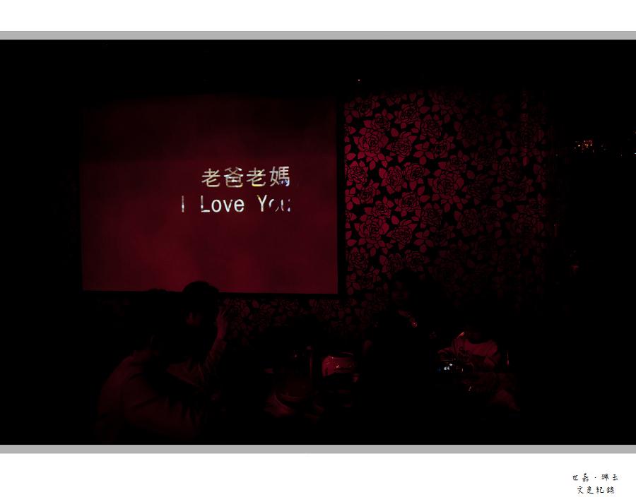 世嘉&珮玉_115
