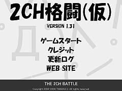 2ch式AA格鬥(2ch格闘(仮))