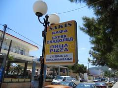 Toroni-Sitonija-grcka-greece-83 (mojagrcka) Tags: greece grcka toroni sitonija