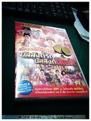 dvd ประถมบันเทิงศิลป์ 55