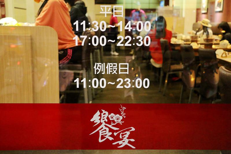 台北中山吉林店【饗宴石頭火鍋】009