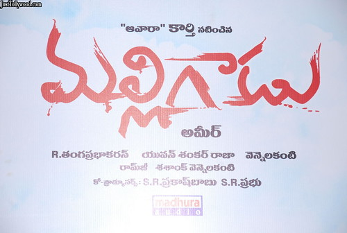 Malligadu Telugu Movie