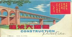 [Construction Picture Cubes Box] (Thomas Fisher Rare Book Library, UofT) Tags: china bridge children construction box propaganda universityoftoronto ephemera communist puzzle cubes thomasfisherrarebooklibrary markgayn