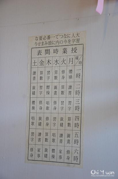 林口霧社街之公學校17.jpg