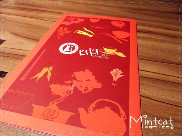 【台北信義區】不愛吃辣還有素食者去kiki餐廳可以嚐什麼美食