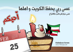 Kuwait National day 2012 (..W7..) Tags: happy al day national mohammed seven kuwait wisdom gcc doha qatar q8    alsuwaidi w7         suwaidi