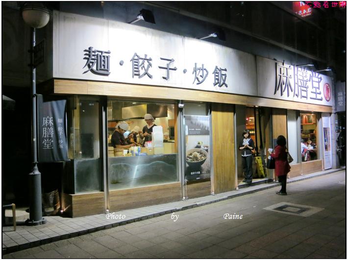 台北麻膳堂 (22).JPG