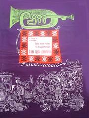 Guca Festivals Posters