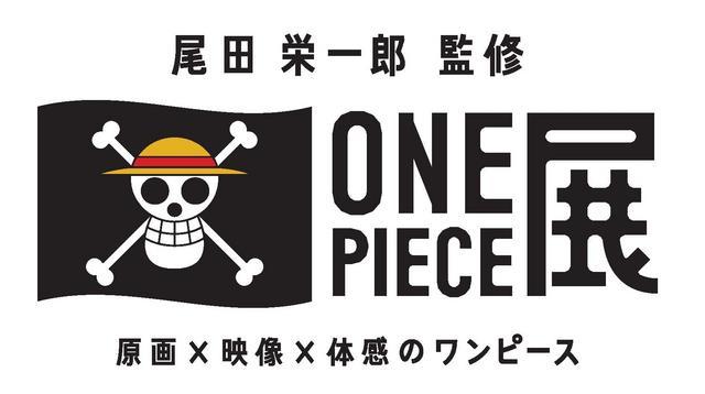 熱血十足的ONE PIECE海賊王六本木之丘展覽