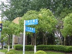 P1010267 (magnus_jo) Tags: china juni shanghai mj kina 2016 nevs magnusjohansson magnusjo magnusjoyahoocom