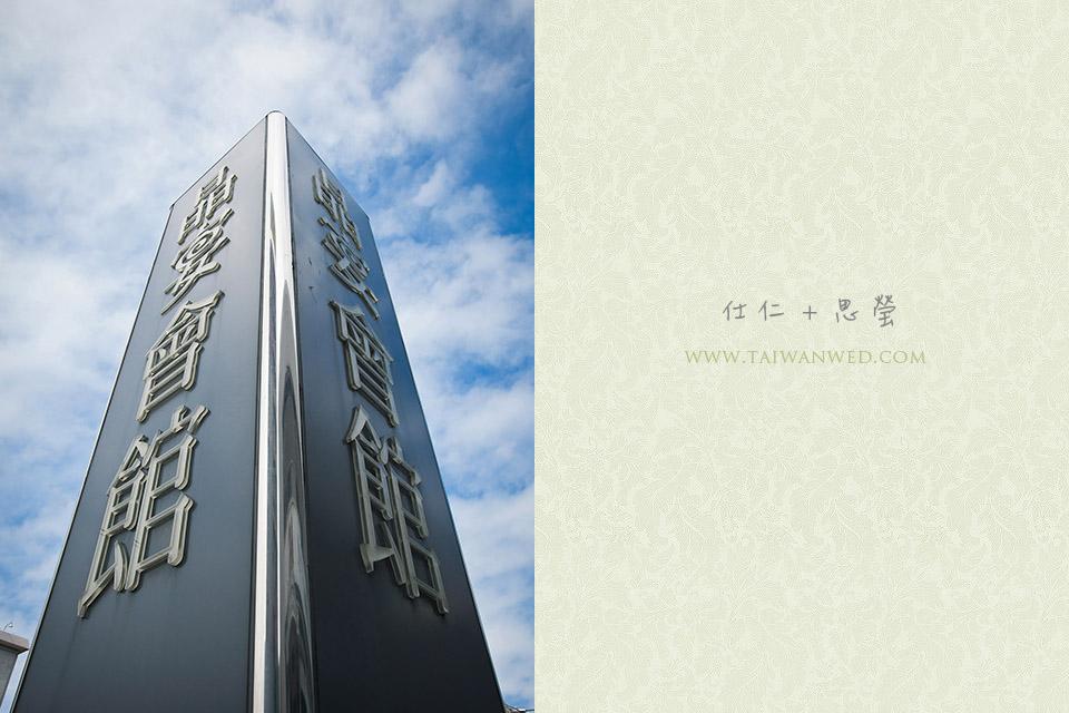仕仁+思瑩-002