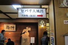 (Hisashi Photos) Tags: food japan aomori onsen     201202