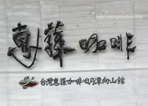 日月潭美食飯飯雞翅039.jpg