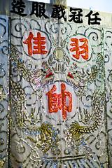 2011_03_30_HongKong_Heritage_Museum_021_web (Nigal Raymond) Tags: show travel museum canon asian hongkong costume asia theatre traditional exhibit exhibition explore mk2 5d  shatin chinesetheatre  hongkongheritagemuseum 2011 heitage  nigalraymond wwwnigalraymondcom canon5dmk2 5dmk2   20110330