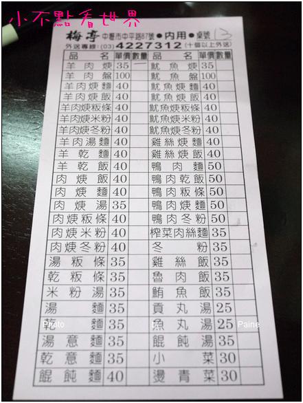 中壢梅亭雞肉飯 (1).JPG