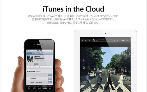 00.iTune in the Cloud