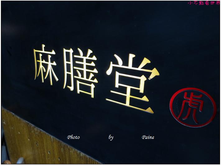 台北麻膳堂 (21).JPG