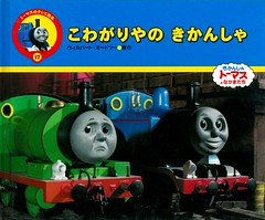 Kowagariya No Kikansha  (Vernon Barford School Library) Tags: new school fiction japan train japanese reading book high library libraries hard reads railway trains books read cover engines junior covers bookcover language middle vernon recent bookcovers languages reiko esl thomasthetankengine wilbert fictional picturebooks foreignlanguages hardcover foreignlanguage thomasandfriends barford lote ell secondlanguage awdry hardcovers languagesotherthanenglish vernonbarford picturebooksforchildren secondlanguages wilbertawdry reikofumihira fumihira 9784591077986 1928797006809 4591077985 scaredyengines