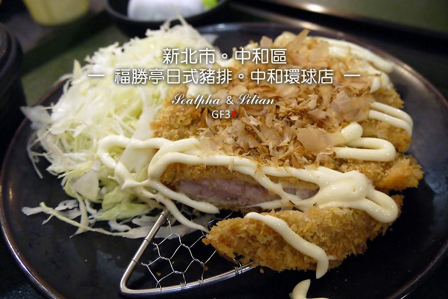 福勝亭日式豬排-中和環球店