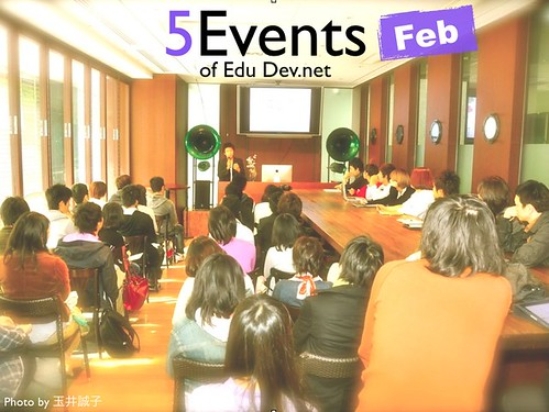 EduDev5★Events_Feb