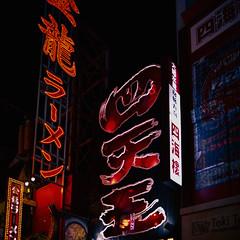 0873 (ken-wct) Tags: street signs building art sign japan architecture lights nikon neon f14 sigma d750 osaka 30mm