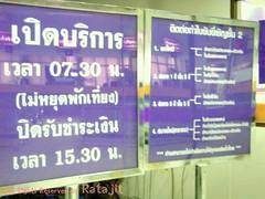 สอบใบขับขี่ที่ขนส่งตลิงชัน ปี 2555
