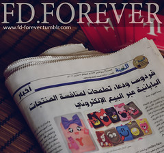 We're in Al-Madina Newspaper ! (Miss.Dua'a) Tags:                      fdforever
