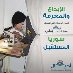 (emaar_alsham) Tags: children help syria syrian guta emaar   ajial       emaaralsham