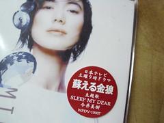 全新 原裝絕版 1999年  5月19日 今井美樹  Miki Imai NTV系の土曜ドラマ『蘇える金狼』の主題歌 SLEEP MY DEAR CD 原價 1020yen 2