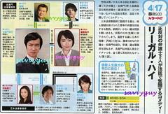 4.17 Fuji リーガル・ハイ