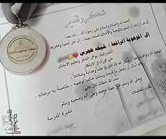 شكر وتقدير :$ <3 (الشيخه بنت هجرس) Tags: شيخه شكر شهاده هجرس