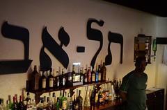 Bar (IrvineShort) Tags: restaurant telaviv pork jewish hebrew mozambique maputo