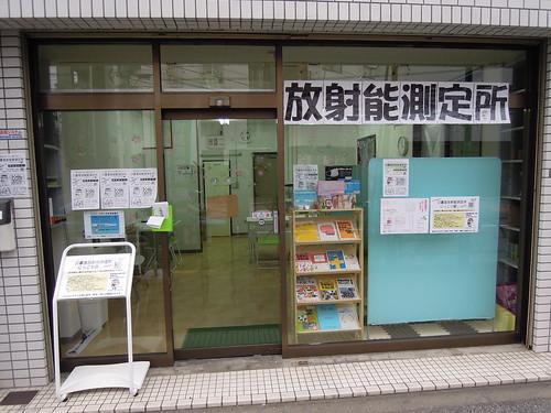 nippori niccori can in tokyo,japan