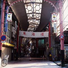 21780006 (redefined0307) Tags: urban japan mediumformat cityscape slidefilm  yokkaichi  bronicas2  zenzabronica provia400x zenzabronicas2
