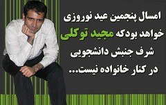 //                     http://flic.kr/p/bCFb4x (Free Shabnam Madadzadeh) Tags: green love poster freedom movement iran political protest change    azadi sabz aks      khafan  akx  siyasi         zendani      30ya30 kabk22  30or30  httpflickrpbcfb4x
