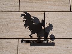 sumibi&kanmi (がじゅ) Tags: 散歩 看板 本郷 epl2