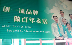 Creat The First-Brand (cowyeow) Tags: show china people inspiration strange sign warning asian weird store funny asia notice dumb chinese bad first billboard wrong badenglish guangdong engrish badsign shenzhen wtf chinglish brand misspelled inspiring funnysign misspell lowu hundredyearsold funnychina wrongsign chinesetoenglish firstbrand